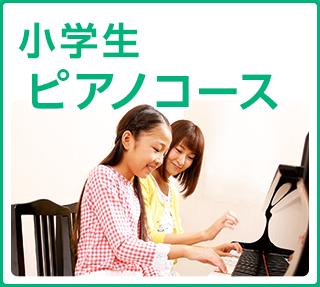 ジュニアスクール ピアノコース